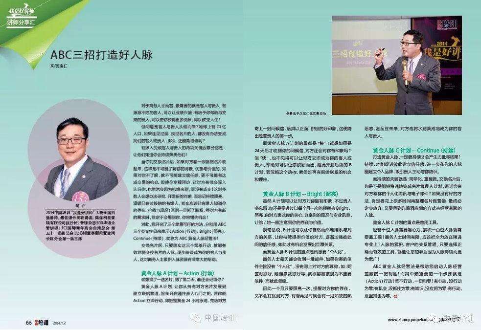 中國培訓》雜誌人才管理版14年第12期《講師分享匯》
