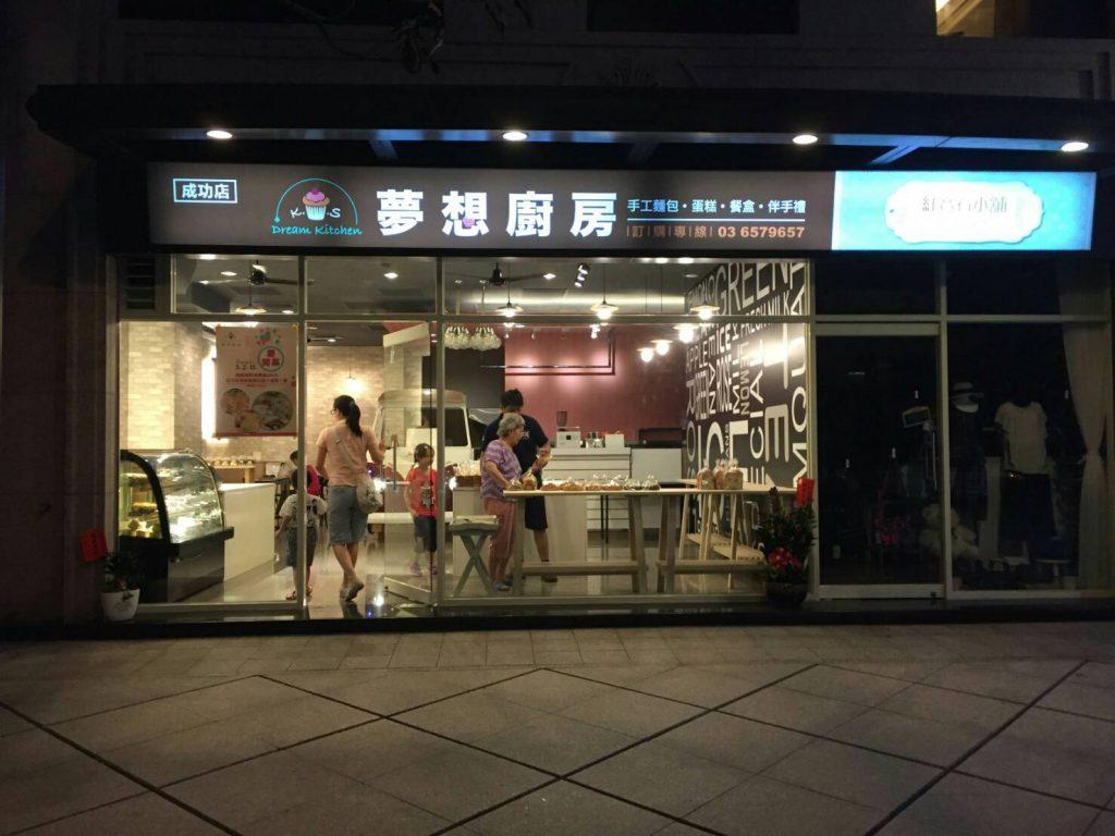 新竹BNI SUPER分會麵包店產業合作 (4)