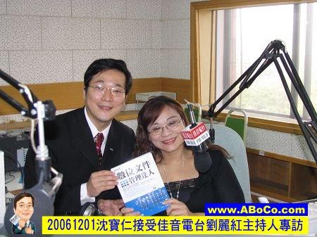 20061201沈寶仁接受佳音電台劉麗紅主持人專訪
