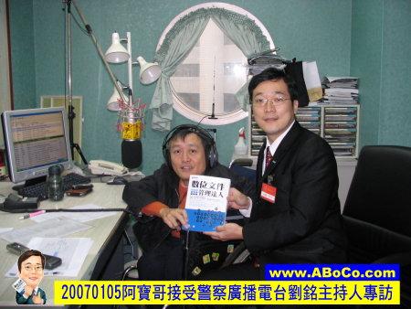 20070105阿寶哥接受警察廣播電台劉銘主持人專訪
