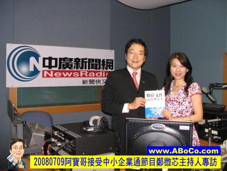 20080709阿寶哥接受中小企業通節目鄭微芯主持人專訪2