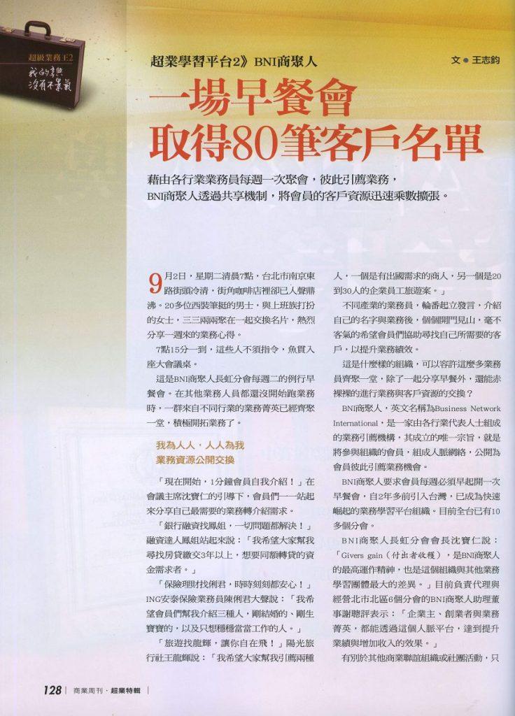 200810商業週刊BNI青商會報導4