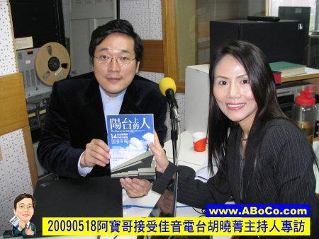 20090518佳音電台胡曉菁主持人專訪ABoCo1