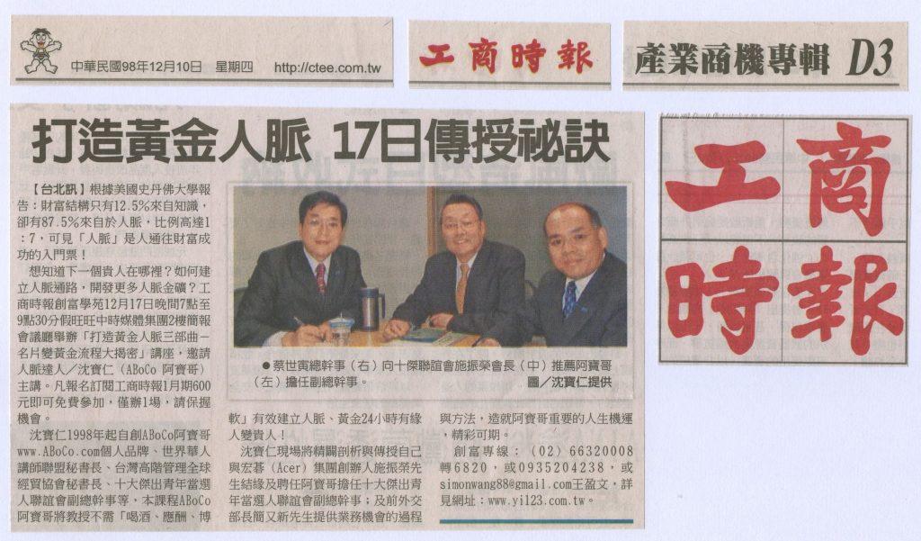 20091210工商時報主辦阿寶哥打造黃金人脈專題演講(原稿)