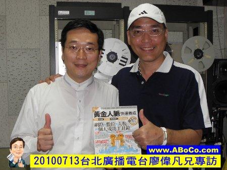 20100713阿寶哥接受台北廣播電台廖偉凡主持人專訪1