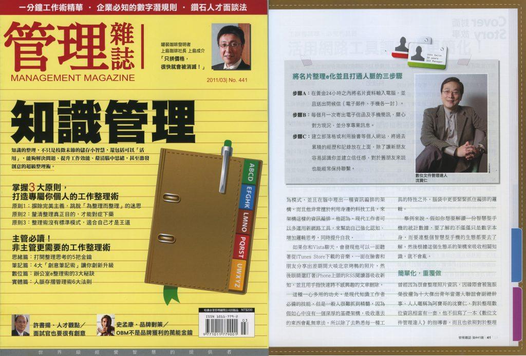 201103管理雜誌訪問阿寶哥