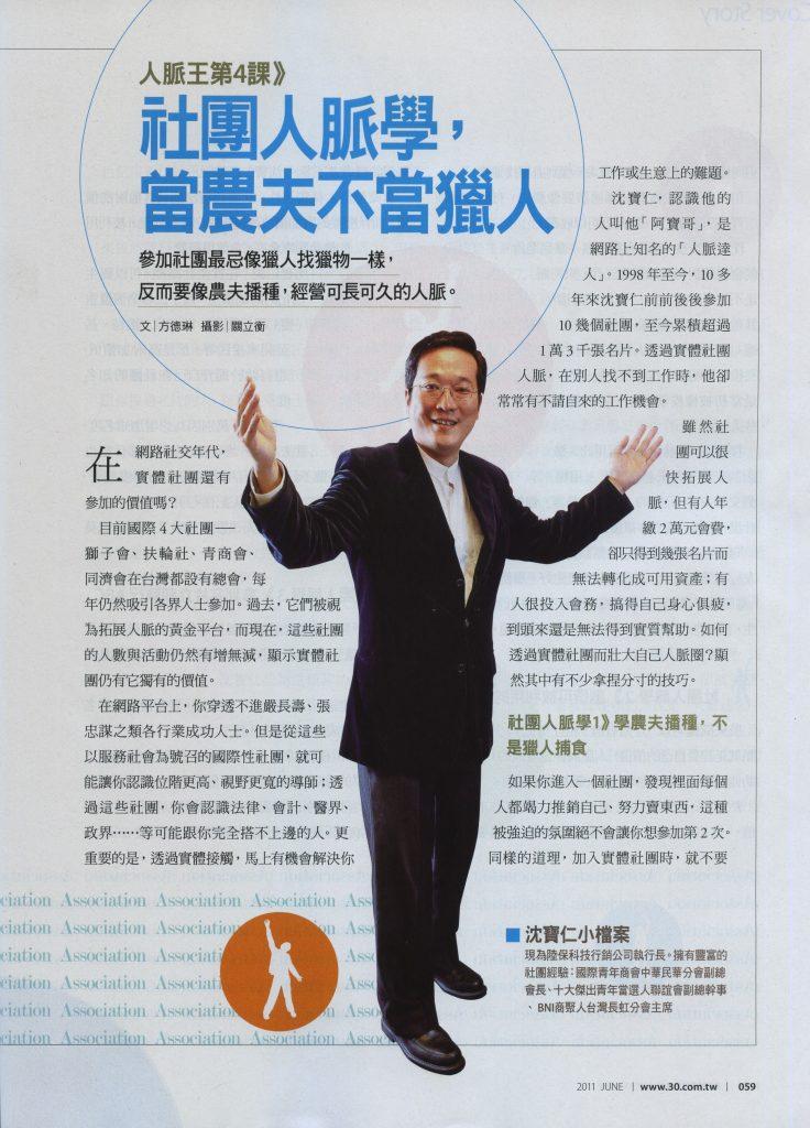 201106三十雜誌專訪阿寶哥社團人脈學2