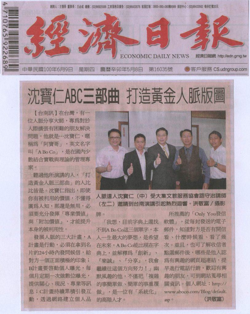 20110609經濟日報報導沈寶仁ABC三部曲打造黃金人脈版圖