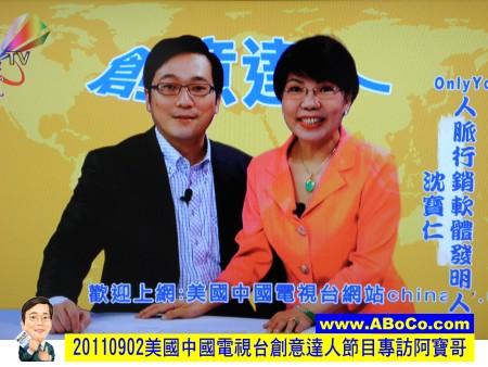20110902美國中國電視台創意達人節目專訪阿寶哥01