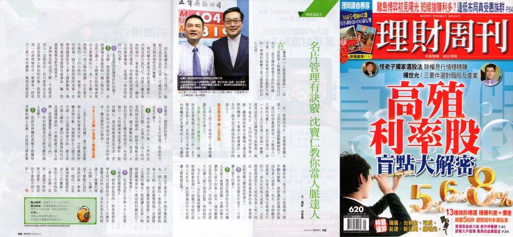 201207理財週刊620期沈寶仁專訪4