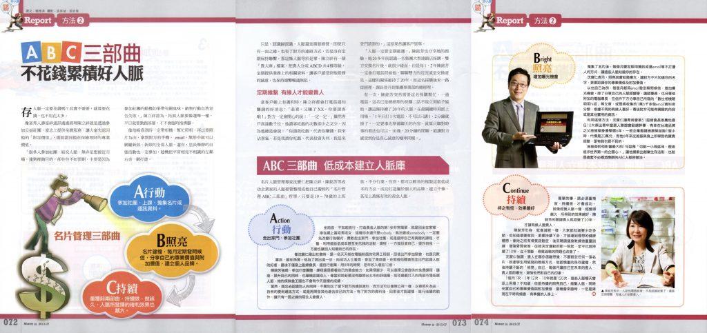 201307Money雜誌2013年7月號.沈寶仁