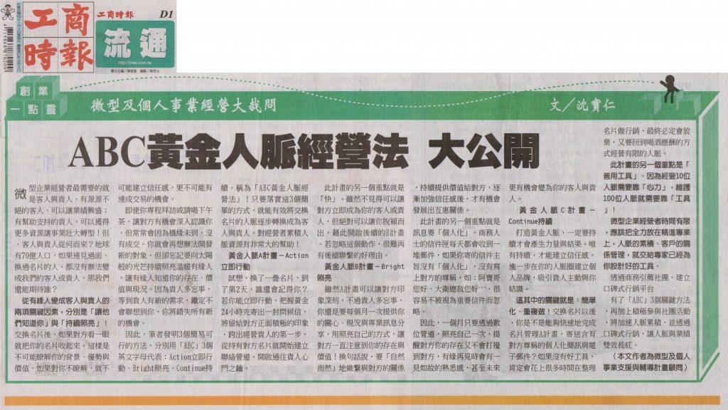 20140103工商時報ABC黃金人脈經營法大公開