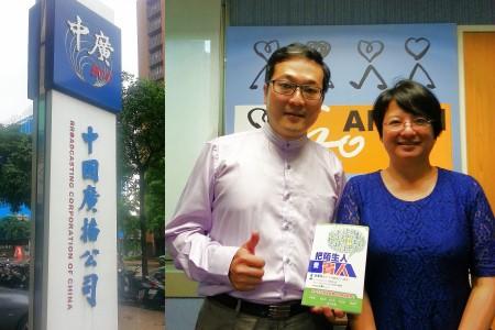 20140625阿寶哥受邀中國廣播公司531歡樂Go節目主持人鍾幼庭專訪1