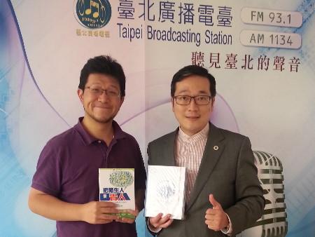 20140626阿寶哥受邀台北廣播電台上班族放輕鬆主持人蔡國憲專訪1