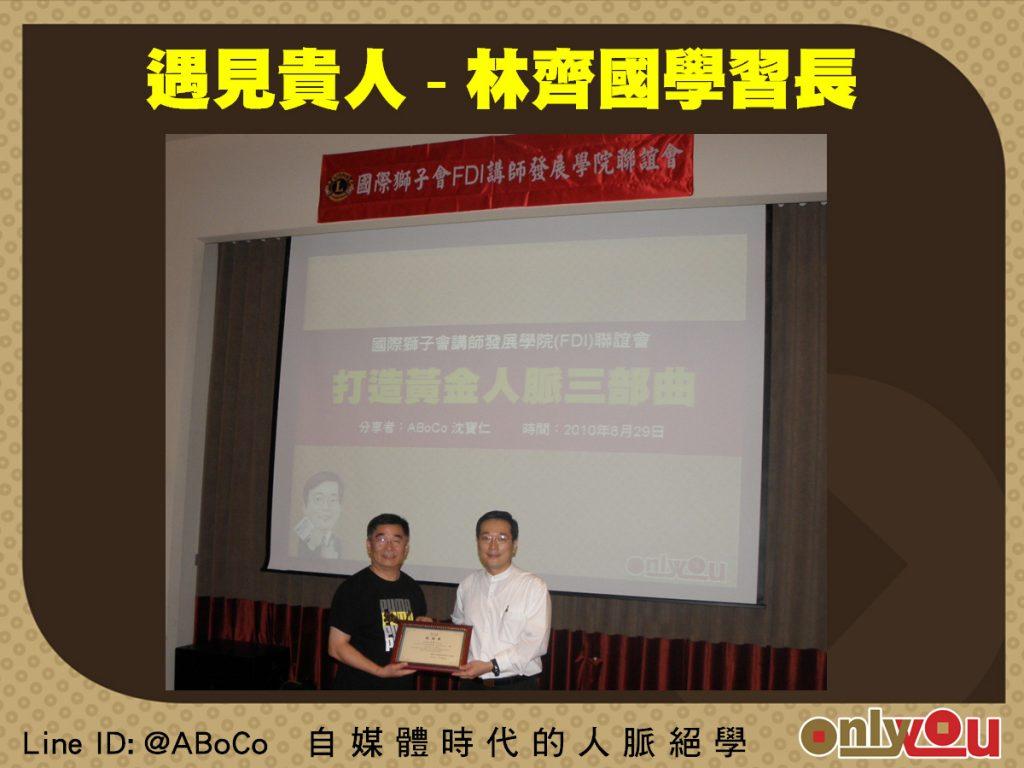 ABoCo沈寶仁遇見貴人-林齊國 (獅子會總監、中華華人講師聯盟首屆理事長) 1