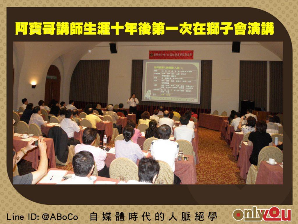 ABoCo沈寶仁遇見貴人-林齊國 (獅子會總監、中華華人講師聯盟首屆理事長) 2