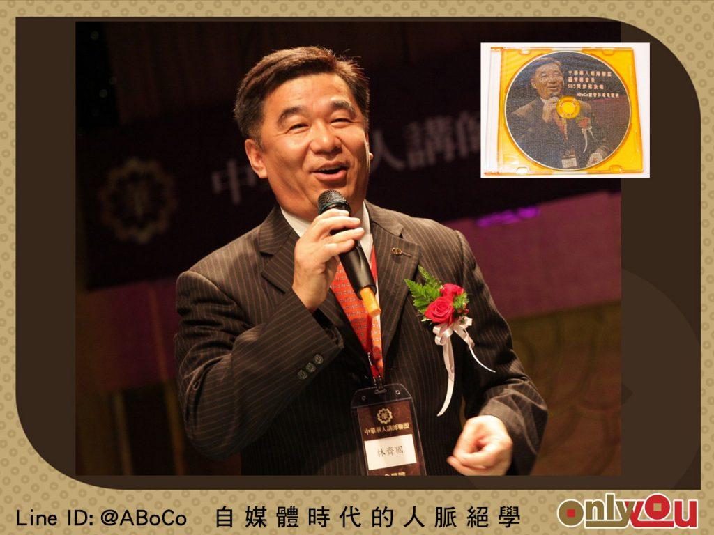 ABoCo沈寶仁遇見貴人-林齊國 (獅子會總監、中華華人講師聯盟首屆理事長) 3