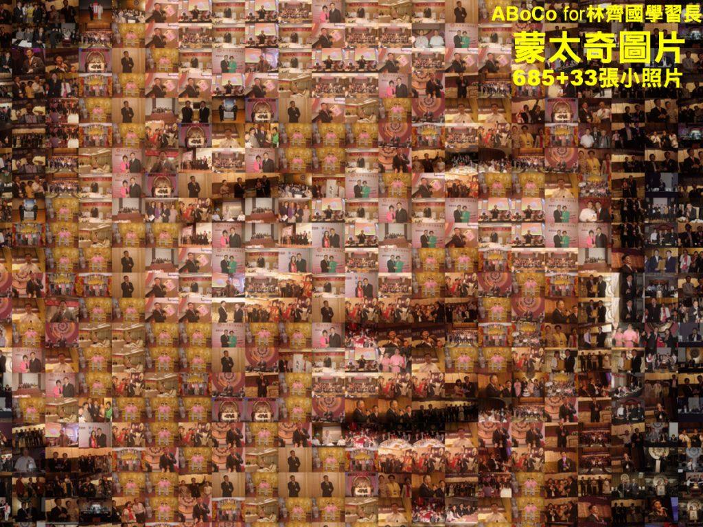 ABoCo沈寶仁遇見貴人-林齊國 (獅子會總監、中華華人講師聯盟首屆理事長) (3)