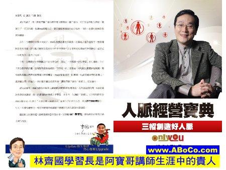 ABoCo沈寶仁遇見貴人-林齊國 (獅子會總監、中華華人講師聯盟首屆理事長) (4)
