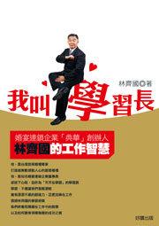 ABoCo沈寶仁遇見貴人-林齊國 (獅子會總監、中華華人講師聯盟首屆理事長) (5)