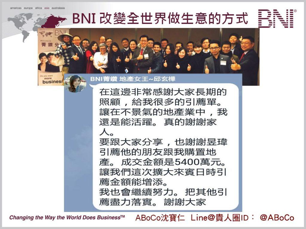 BNI引薦分享01