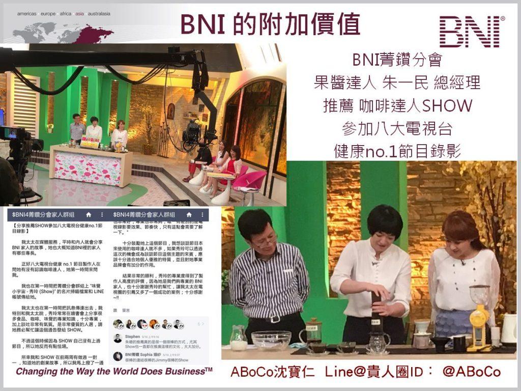 BNI引薦分享04