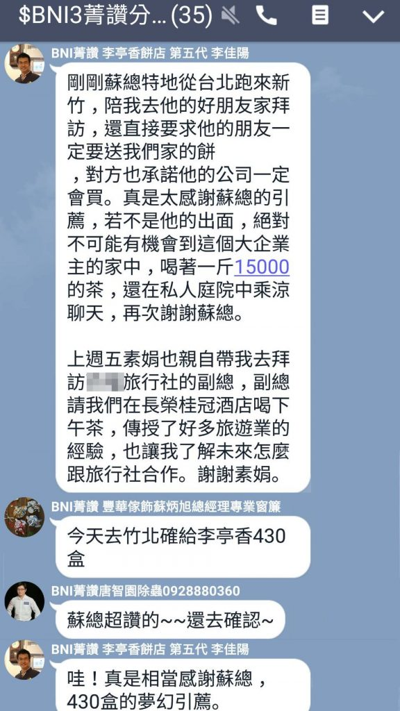 BNI菁讚分會李亭香夢幻引薦1