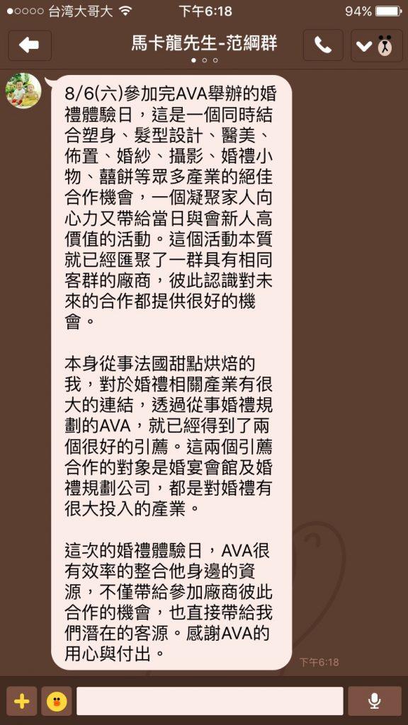 BNI菁讚分會Ava婚禮規劃師產業鏈接06