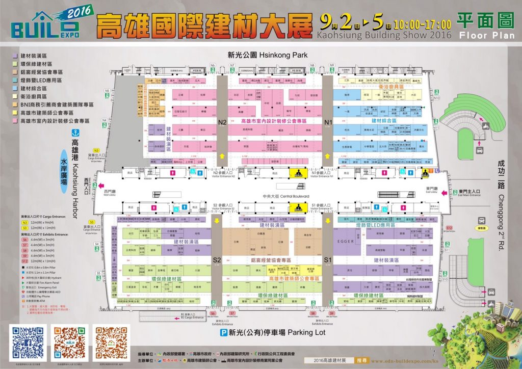 BNI高雄市中心區富樂分會建材展05