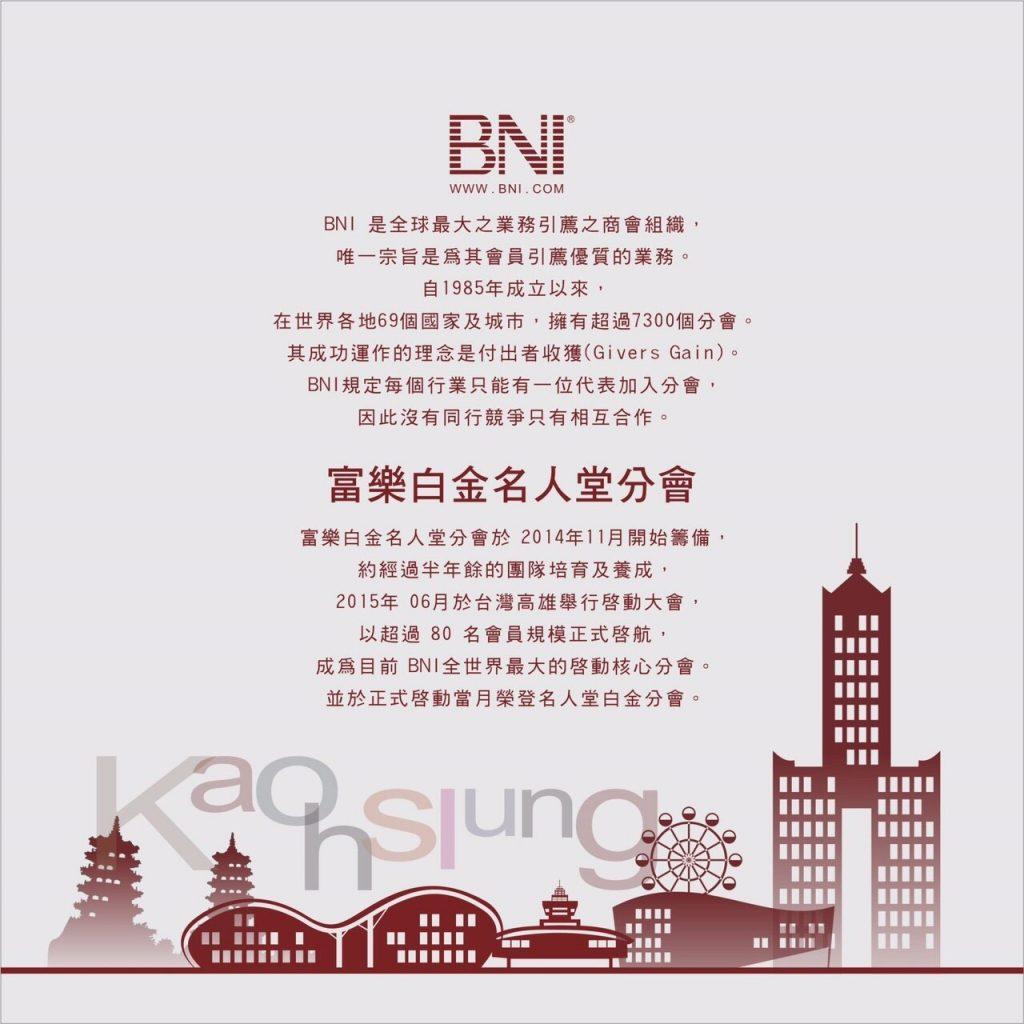 BNI高雄市中心區富樂分會00