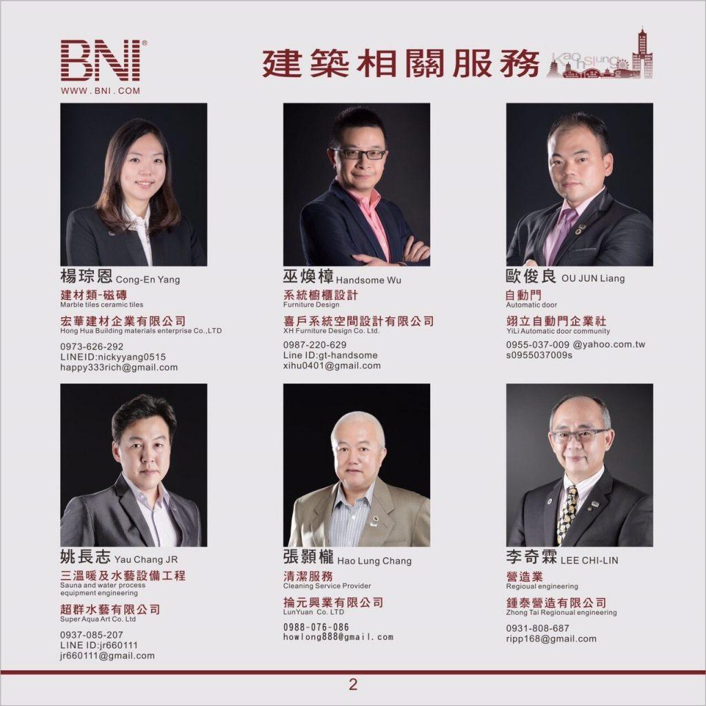 BNI高雄市中心區富樂分會02