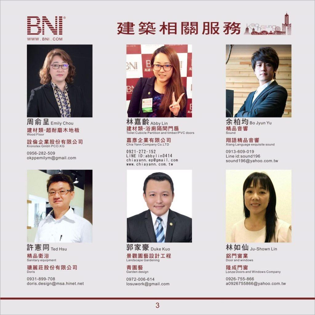 BNI高雄市中心區富樂分會03