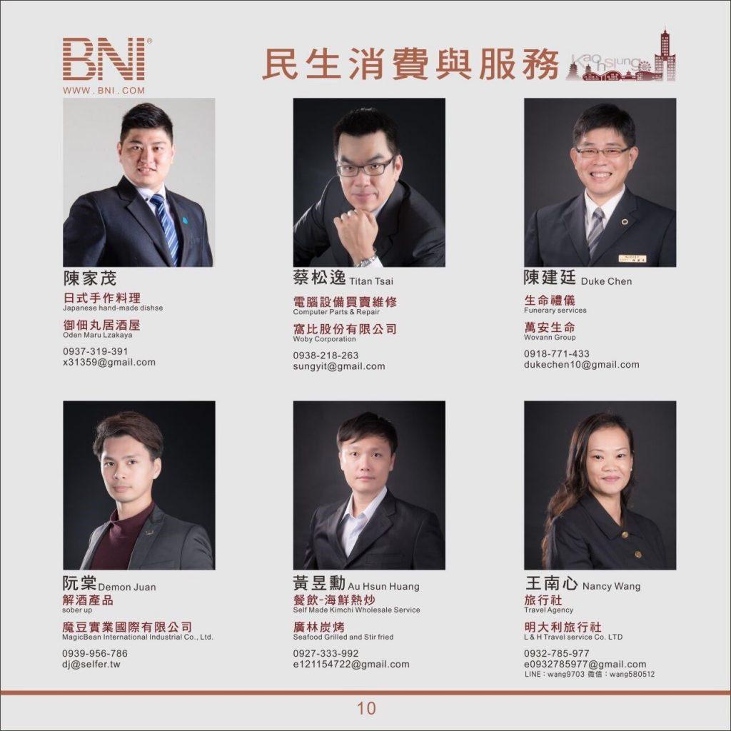 BNI高雄市中心區富樂分會10