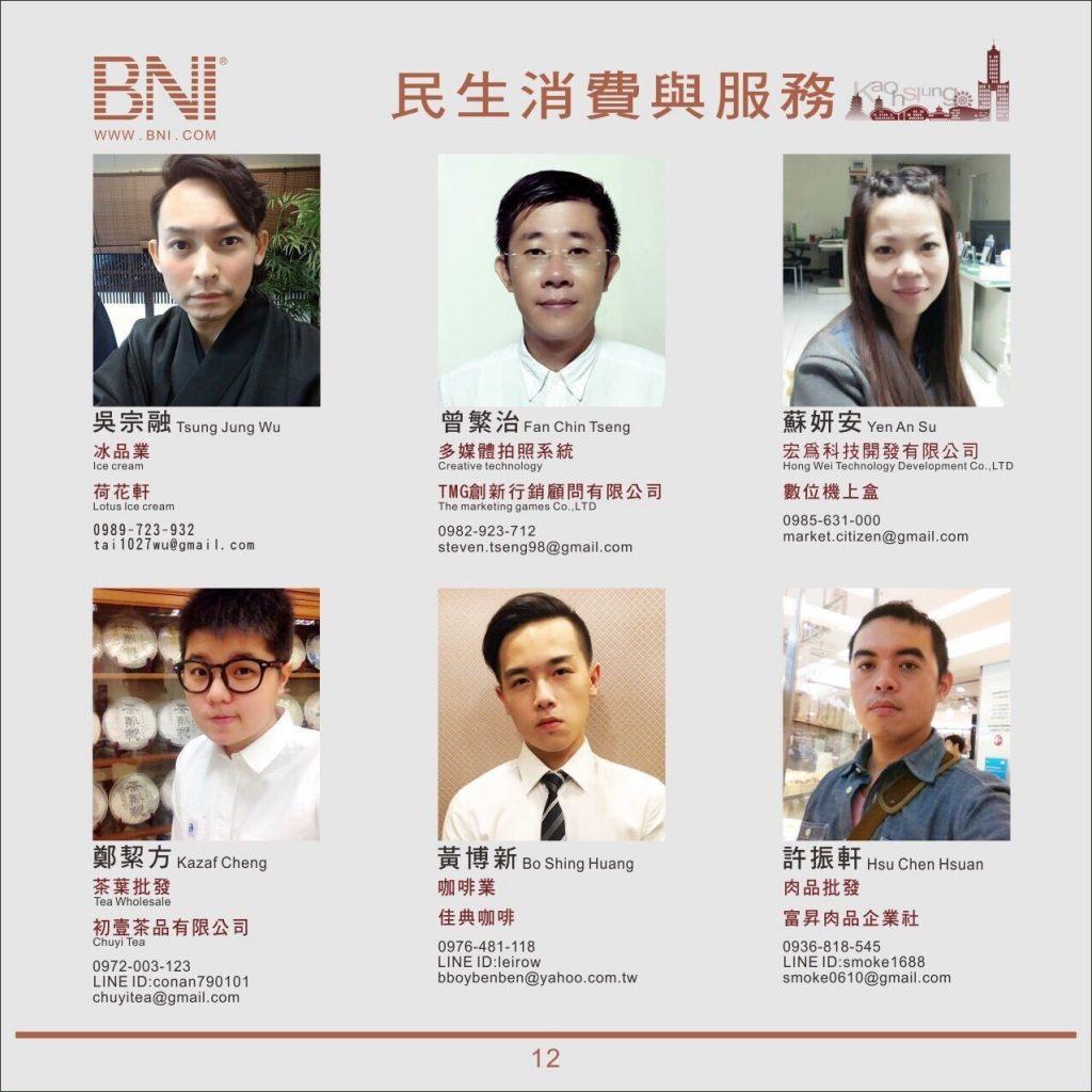 BNI高雄市中心區富樂分會12