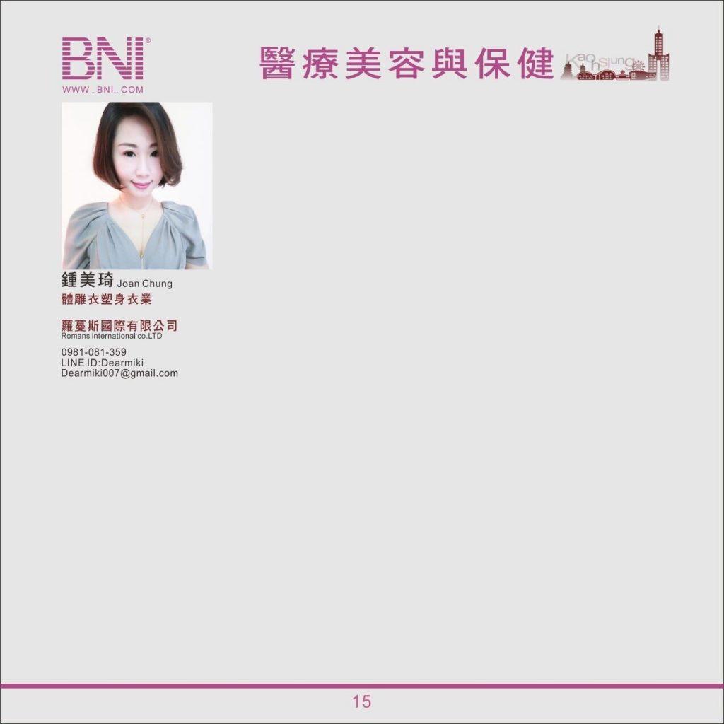 BNI高雄市中心區富樂分會15
