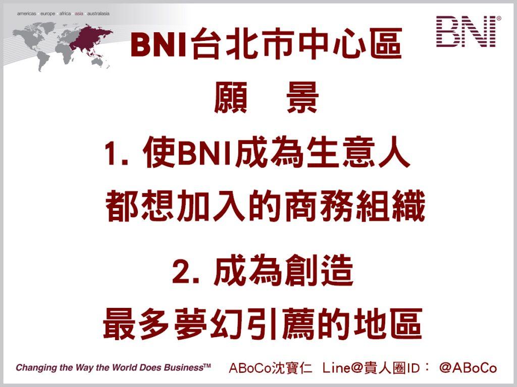 BNI台北市中心區願景、理念、使命 (1)