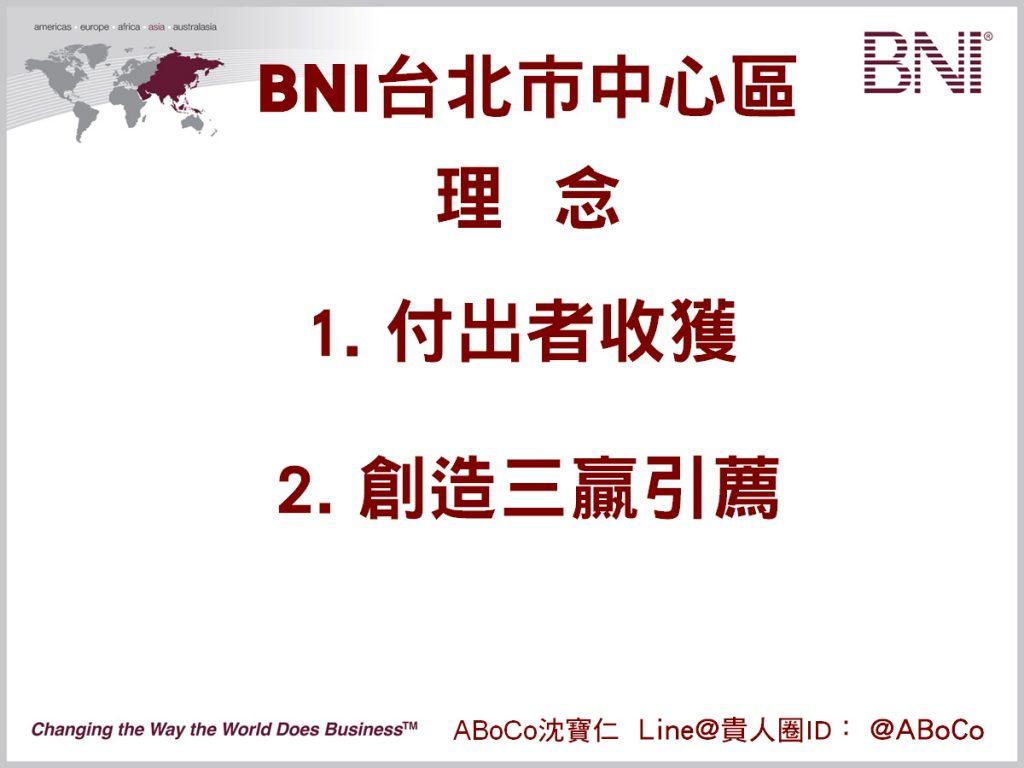 BNI台北市中心區願景、理念、使命 (2)
