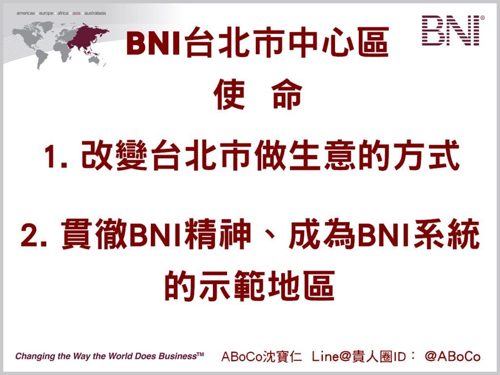 BNI台北市中心區願景、理念、使命 (3)