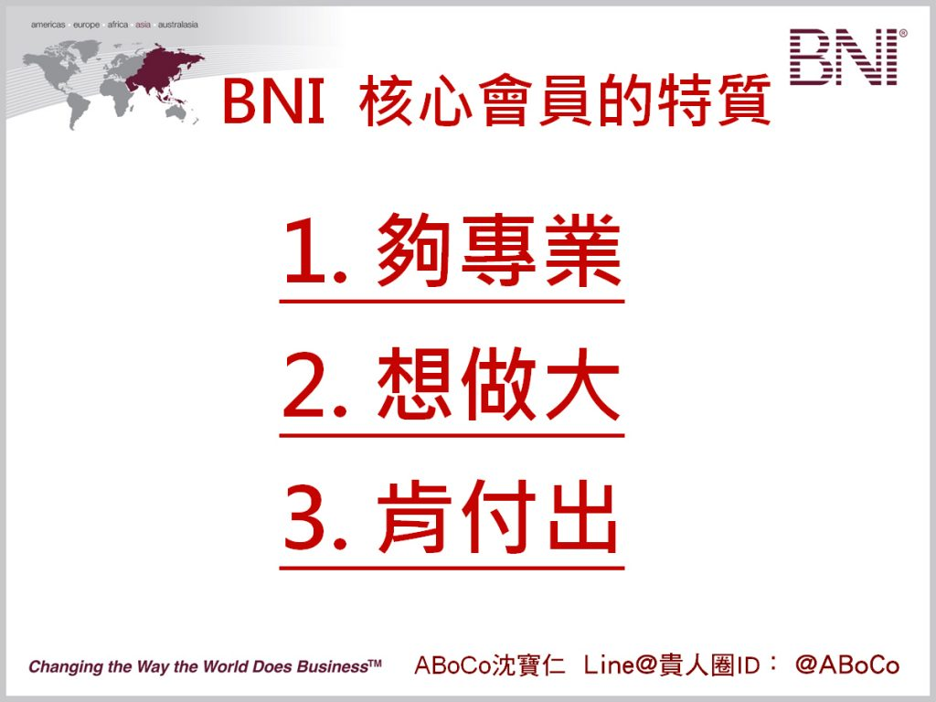 bni%e6%a0%b8%e5%bf%83%e6%9c%83%e5%93%a1%e7%9a%84%e7%89%b9%e8%b3%aa