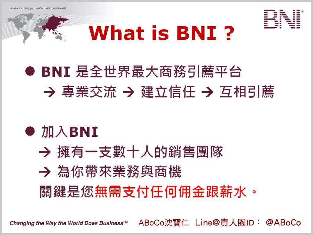 bni-%e6%98%af%e5%85%a8%e4%b8%96%e7%95%8c%e6%9c%80%e5%a4%a7%e5%95%86%e5%8b%99%e5%bc%95%e8%96%a6%e5%b9%b3%e5%8f%b0