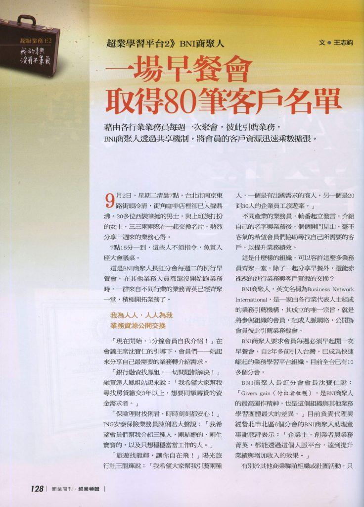 200810商業週刊介紹BNI商務會議 (1)