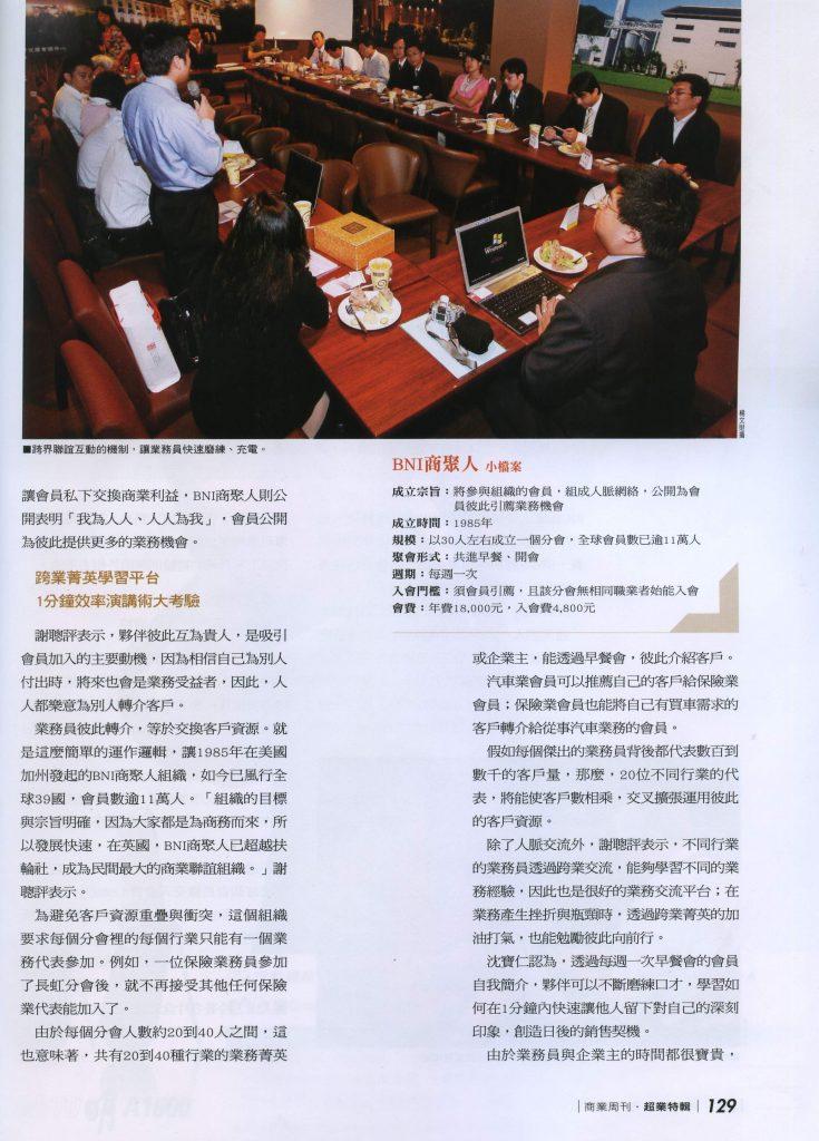 200810商業週刊介紹BNI商務會議 (2)