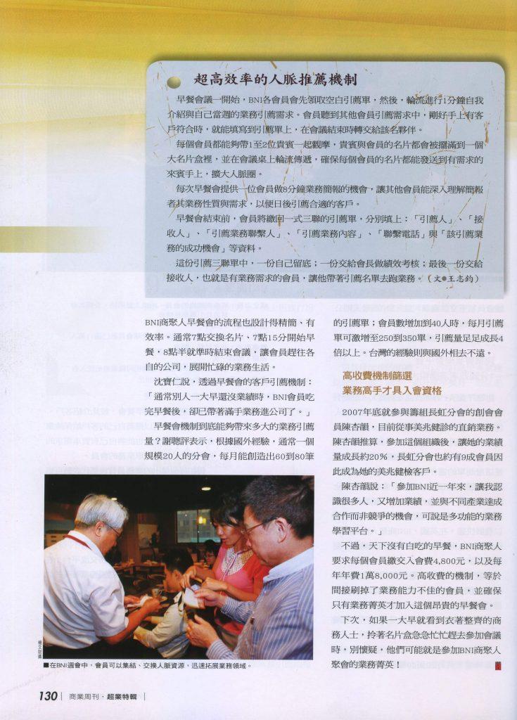 200810商業週刊介紹BNI商務會議 (3)