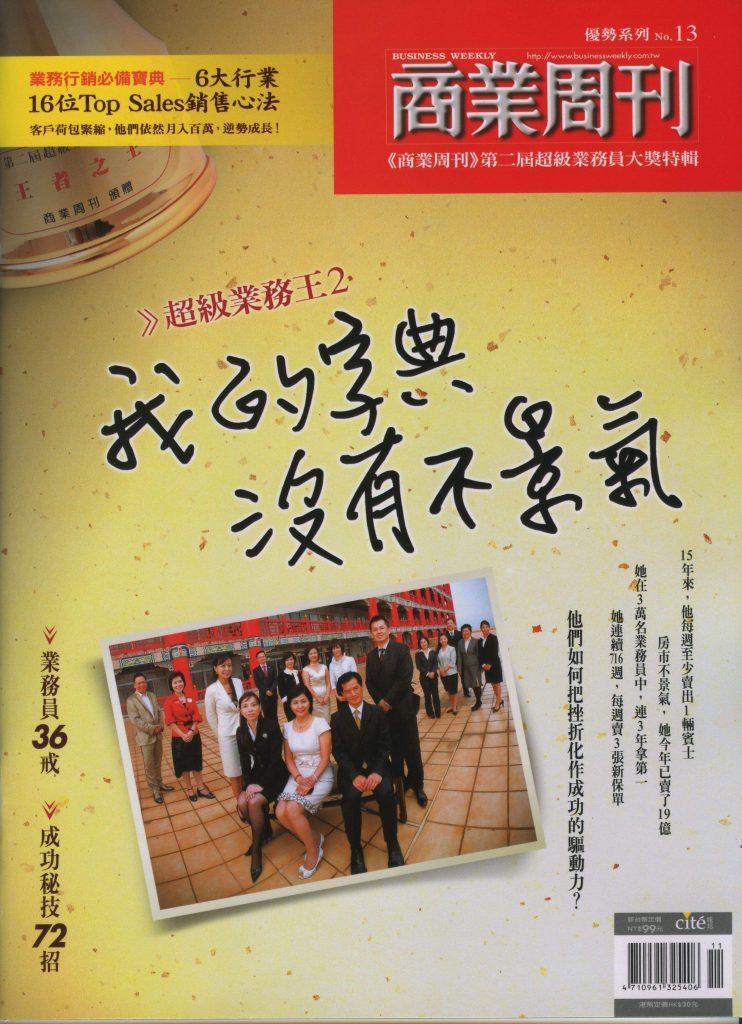 200810商業週刊介紹BNI商務會議 (4)