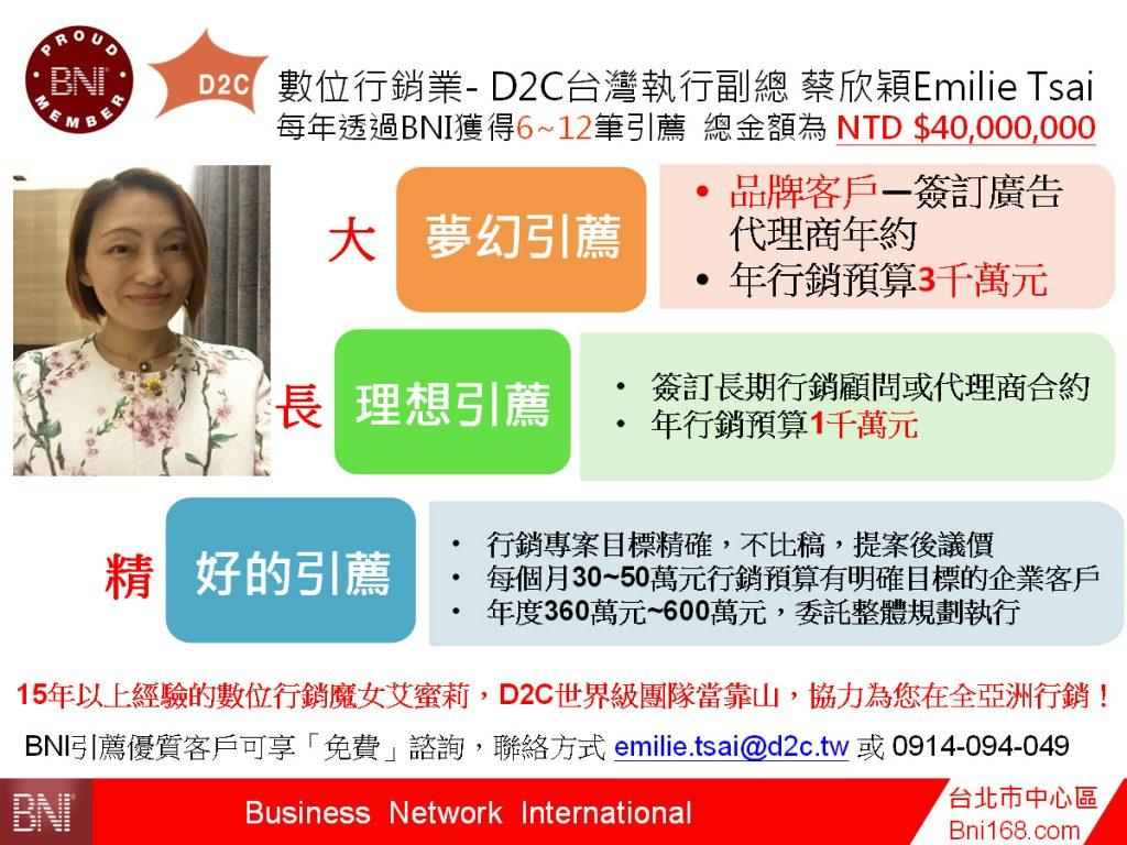 BNI菁讚分會數位行銷產業代表蔡欣穎三種引薦