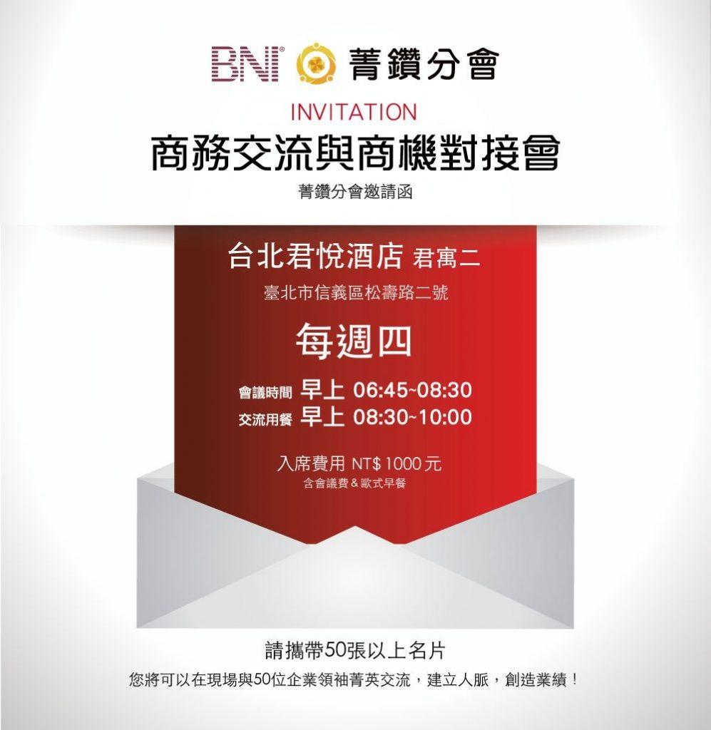 BNI菁鑽邀請函