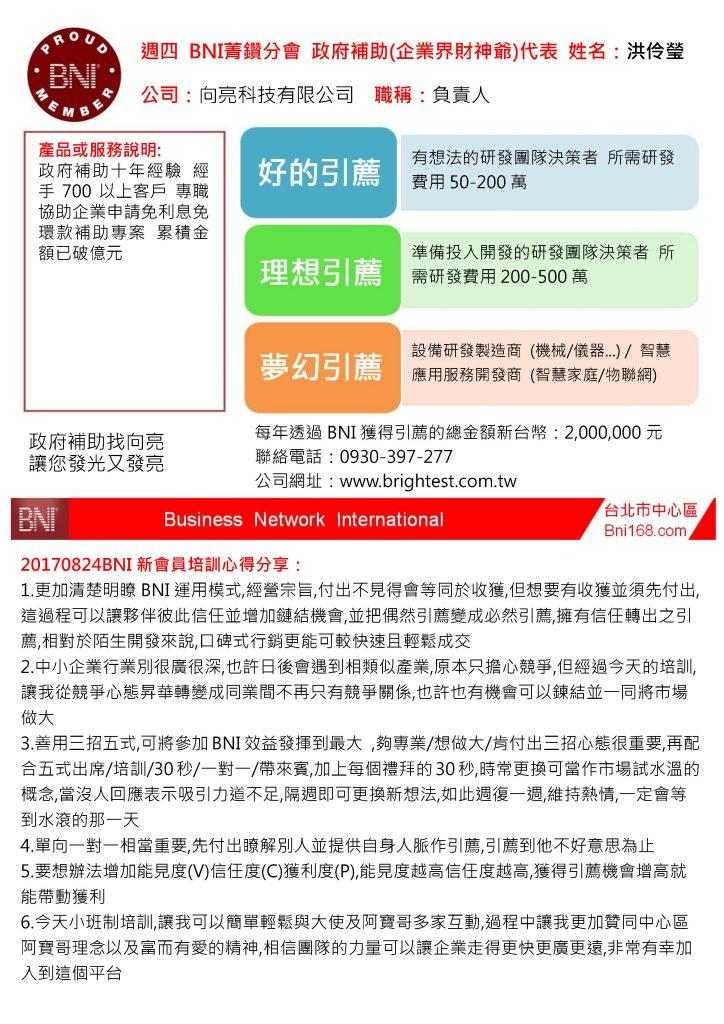 20170622BNI台北市中心區新會員培訓三種引薦與感言